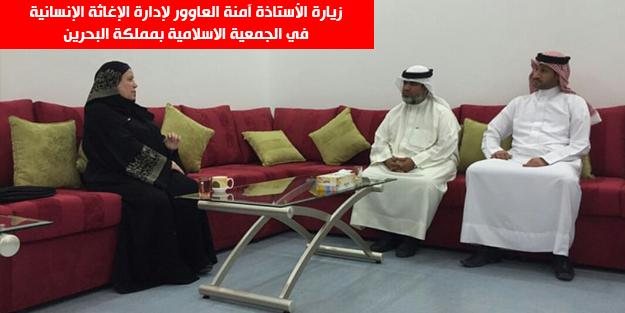 Bahrain_AMNA