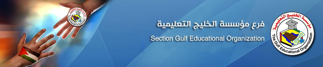 مؤسسة الخليج التعليمية