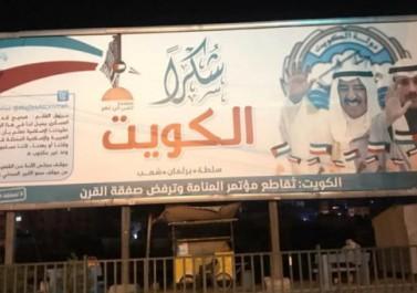 شُكراً الكويت